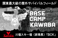 BASE CAMP KAWABA